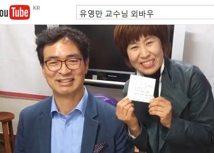 유영만교수님 외바우 동영상3.jpg
