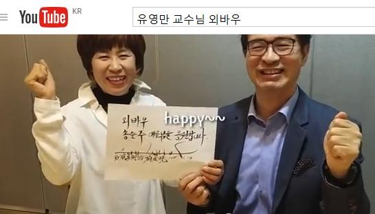 유영만교수님 외바우 동영상.jpg
