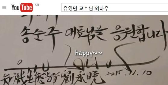 유영만교수님 외바우 동영상1.jpg